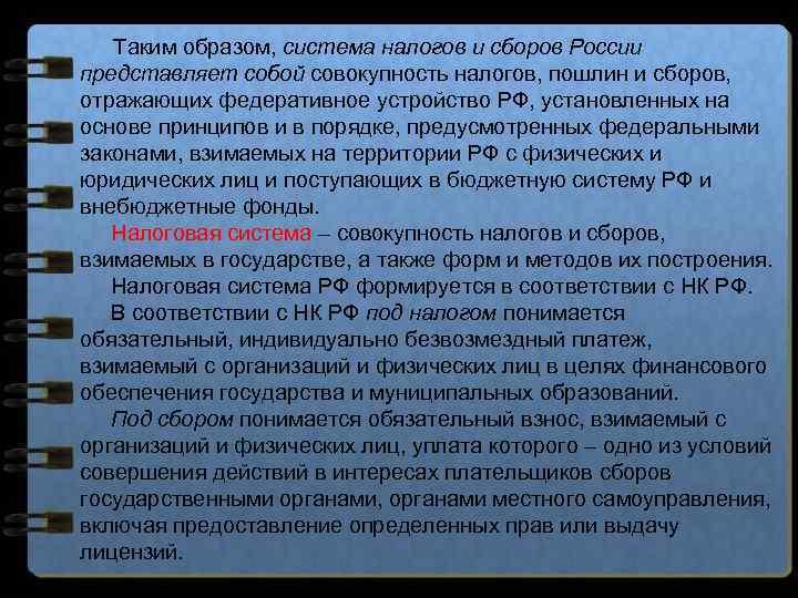 Таким образом, система налогов и сборов России представляет собой совокупность налогов, пошлин и сборов,
