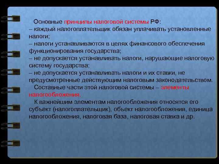 Основные принципы налоговой системы РФ: – каждый налогоплательщик обязан уплачивать установленные налоги; – налоги