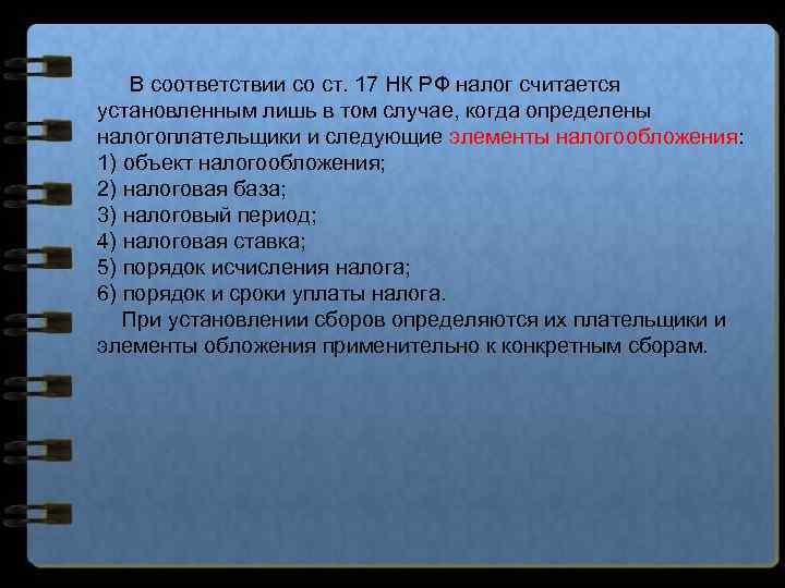 В соответствии со ст. 17 НК РФ налог считается установленным лишь в том случае,