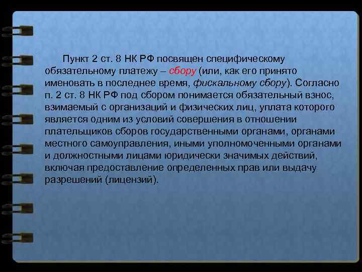 Пункт 2 ст. 8 НК РФ посвящен специфическому обязательному платежу – сбору (или, как