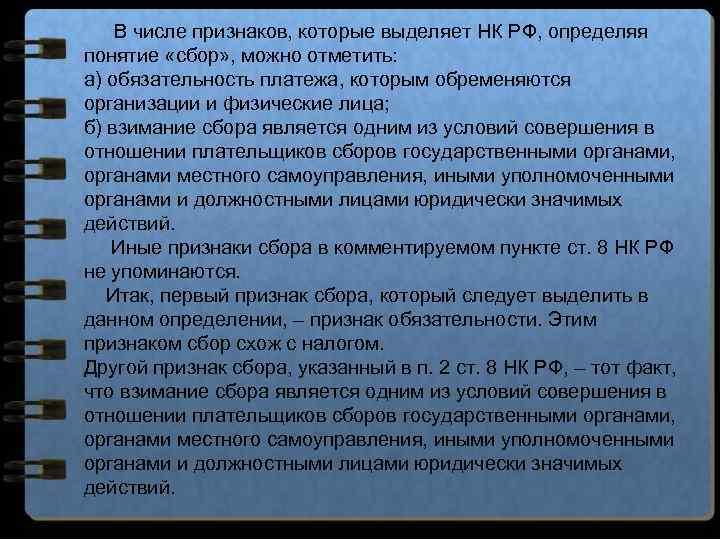 В числе признаков, которые выделяет НК РФ, определяя понятие «сбор» , можно отметить: а)