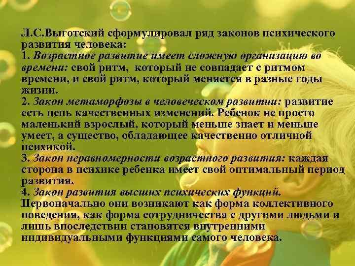 Л. С. Выготский сформулировал ряд законов психического развития человека: 1. Возрастное развитие имеет сложную