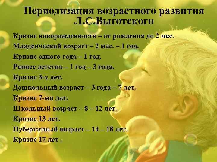 Периодизация возрастного развития Л. С. Выготского Кризис новорожденности – от рождения до 2 мес.