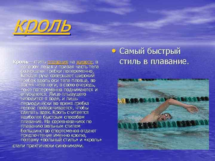 стили плавания фото и описание уколы рекомендуется