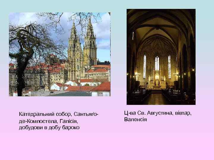 Катедральний собор, Сантьяґоде-Компостела, Галісія, добудови в добу бароко Ц-ва Св. Августина, вівтар, Валенсія