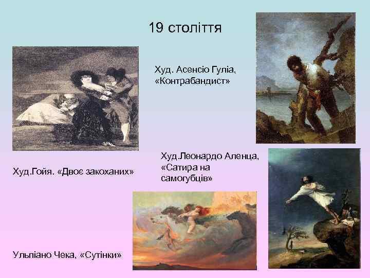 19 століття Худ. Асенсіо Гуліа, «Контрабандист» Худ. Гойя. «Двоє закоханих» Ульпіано Чека, «Сутінки» Худ.