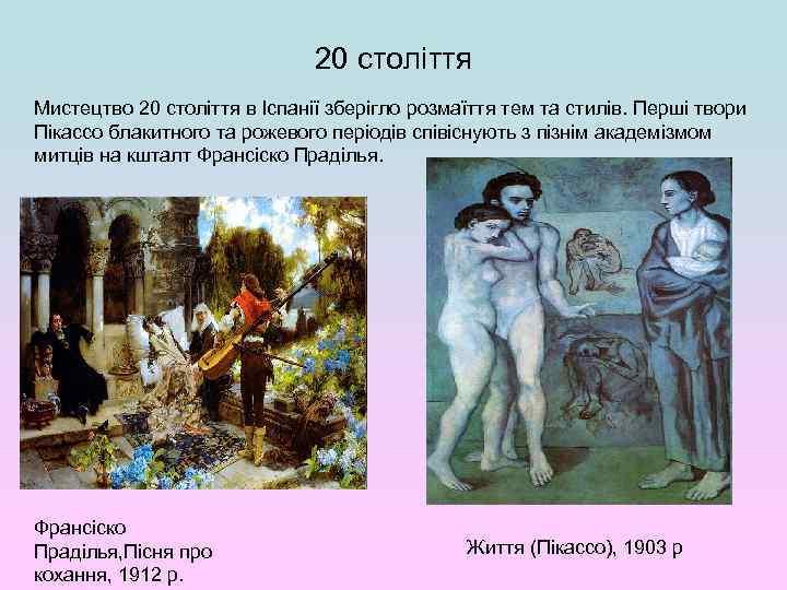20 століття Мистецтво 20 століття в Іспанії зберігло розмаїття тем та стилів. Перші твори
