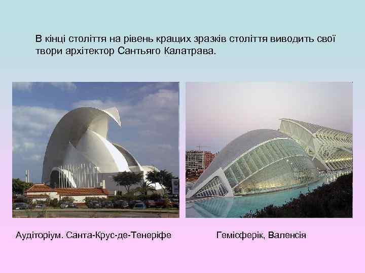 В кінці століття на рівень кращих зразків століття виводить свої твори архітектор Сантьяго Калатрава.