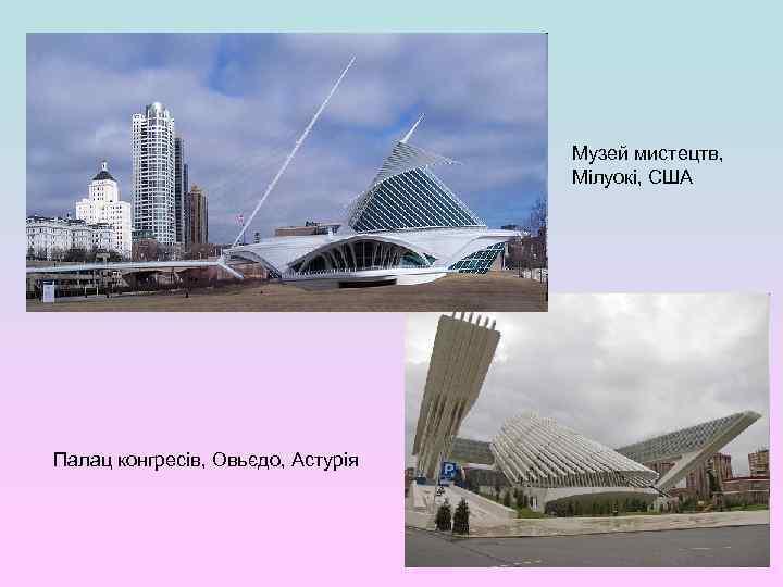Музей мистецтв, Мілуокі, США Палац конгресів, Овьєдо, Астурія
