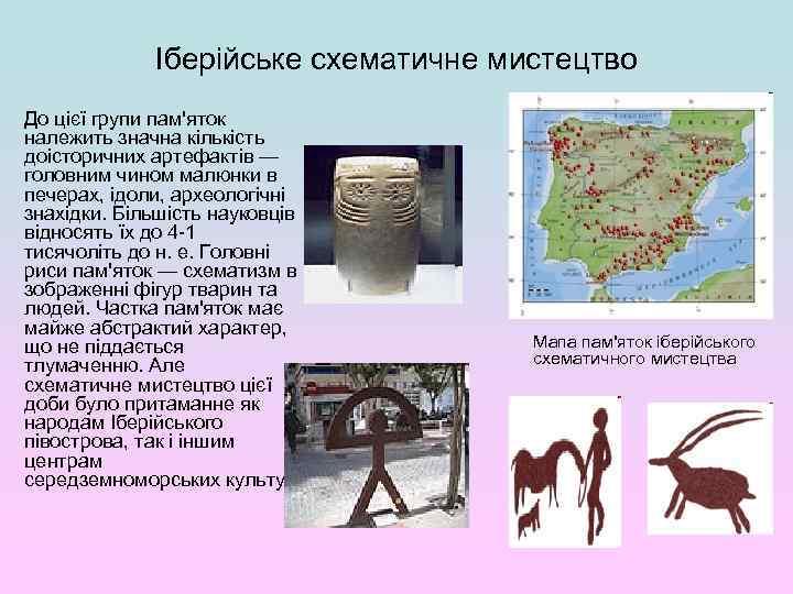 Іберійське схематичне мистецтво До цієї групи пам'яток належить значна кількість доісторичних артефактів — головним
