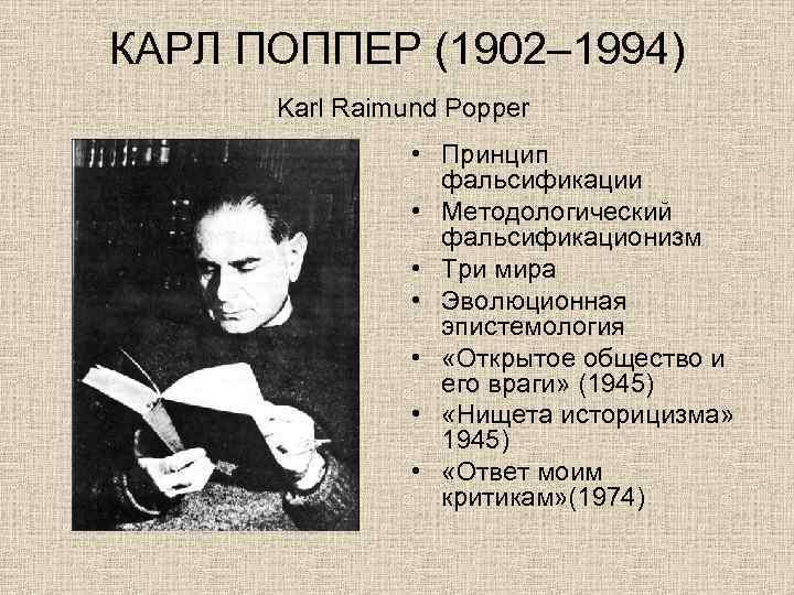 карл поппер открытое общество pdf