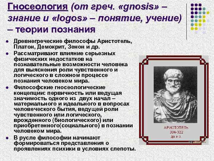Гносеология (от греч. «gnosis» – знание и «logos» – понятие, учение) – теории познания