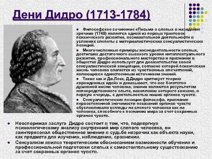 Дени Дидро (1713 -1784) Философское сочинение «Письма о слепых в назидание зрячим» (1749) является