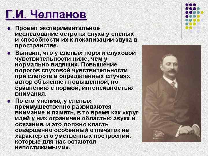 Г. И. Челпанов l l l Провел экспериментальное исследование остроты слуха у слепых и
