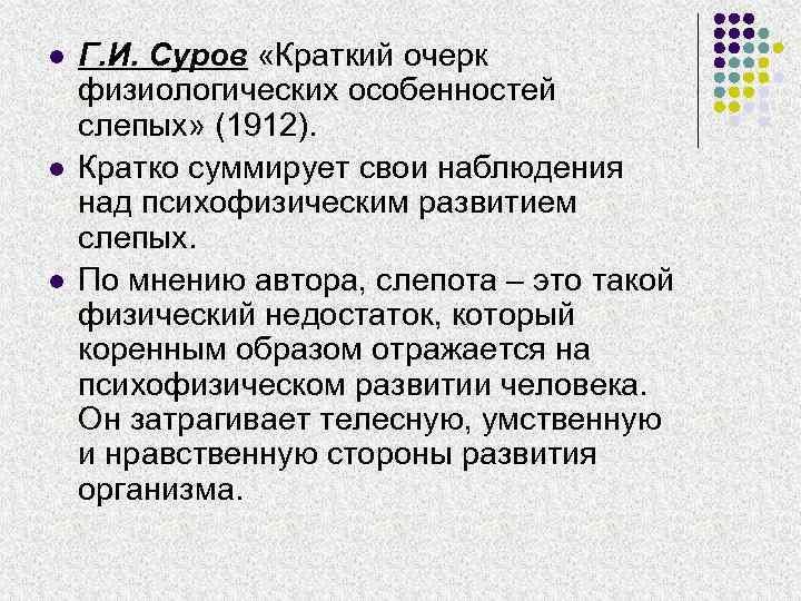 l l l Г. И. Суров «Краткий очерк физиологических особенностей слепых» (1912). Кратко суммирует