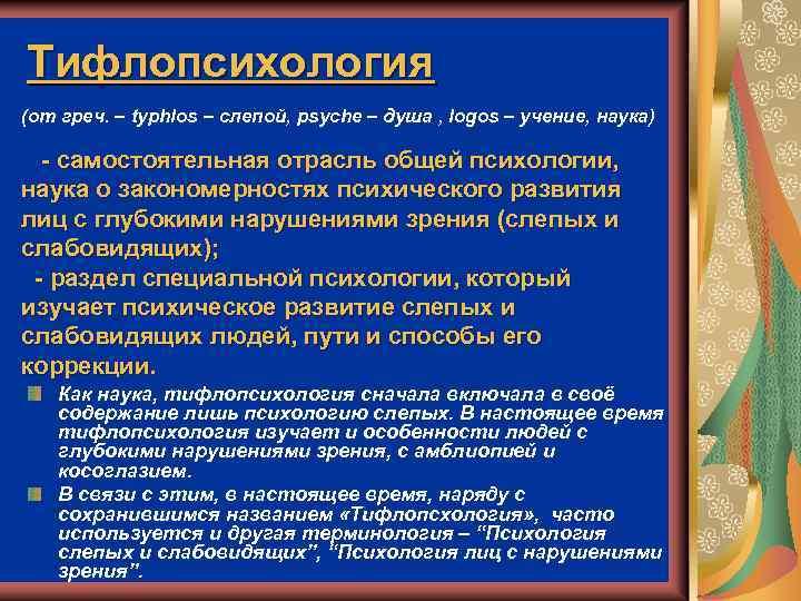 Тифлопсихология (от греч. – typhlos – слепой, psyche – душа , logos – учение,