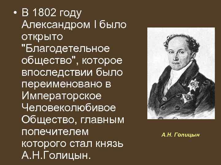 • В 1802 году Александром I было открыто