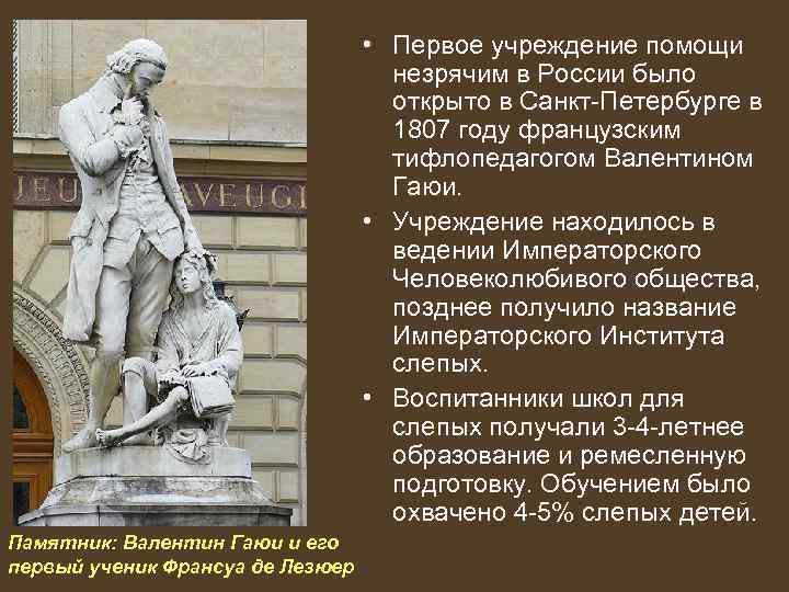 • Первое учреждение помощи незрячим в России было открыто в Санкт-Петербурге в 1807