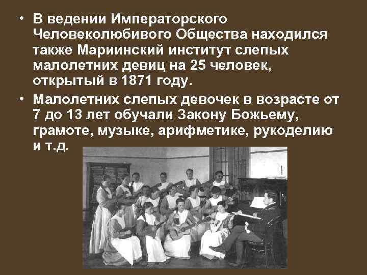 • В ведении Императорского Человеколюбивого Общества находился также Мариинский институт слепых малолетних девиц
