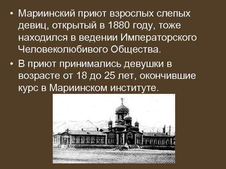 • Мариинский приют взрослых слепых девиц, открытый в 1880 году, тоже находился в