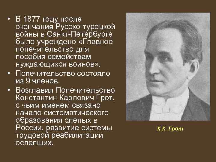 • В 1877 году после окончания Русско-турецкой войны в Санкт-Петербурге было учреждено «Главное
