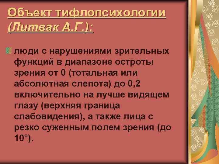 Объект тифлопсихологии (Литвак А. Г. ): люди с нарушениями зрительных функций в диапазоне остроты