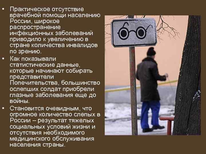 • Практическое отсутствие врачебной помощи населению России, широкое распространение инфекционных заболеваний приводило к