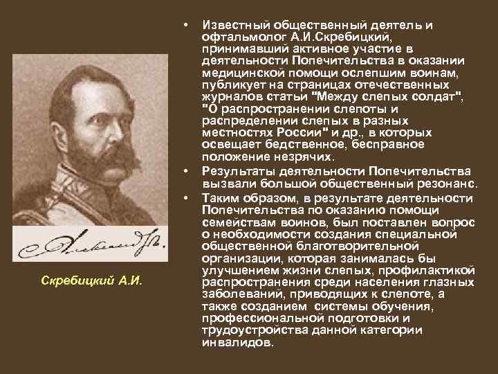 • • • Скребицкий А. И. Известный общественный деятель и офтальмолог А. И.