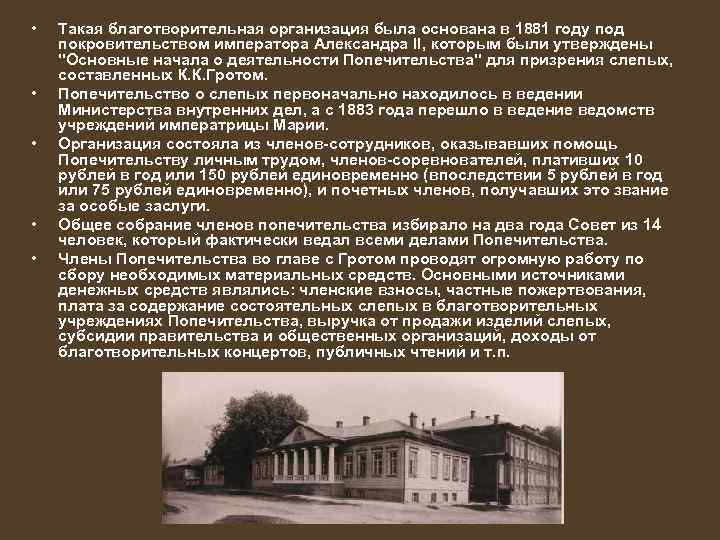 • • • Такая благотворительная организация была основана в 1881 году под покровительством