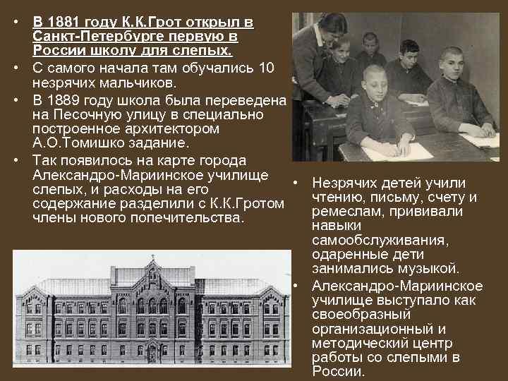 • В 1881 году К. К. Грот открыл в Санкт-Петербурге первую в России
