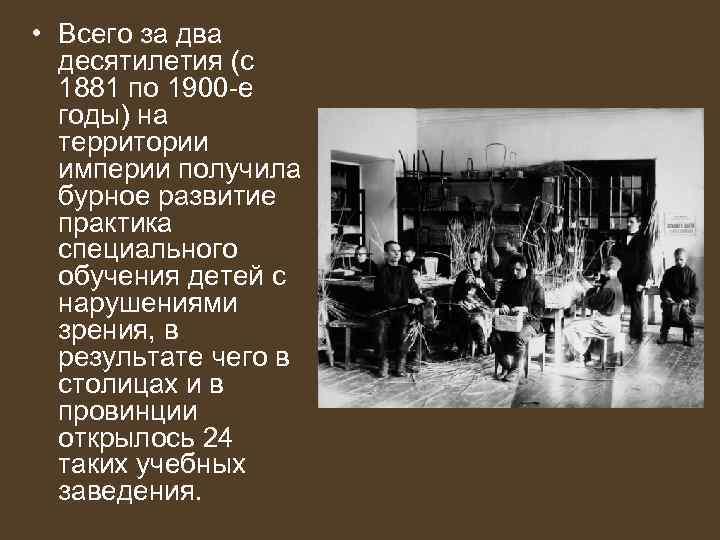 • Всего за два десятилетия (с 1881 по 1900 -е годы) на территории