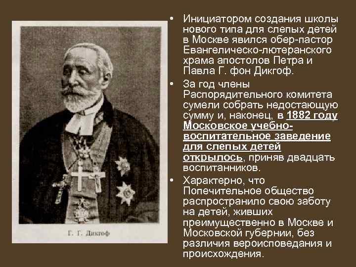 • Инициатором создания школы нового типа для слепых детей в Москве явился обер-пастор