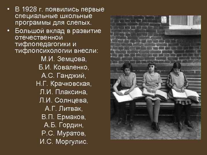 • В 1928 г. появились первые специальные школьные программы для слепых. • Большой