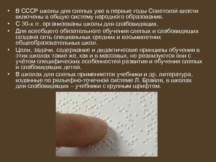 • В СССР школы для слепых уже в первые годы Советской власти включены