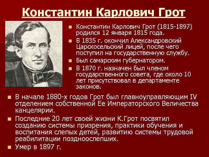Константин Карлович Грот (1815 -1897) родился 12 января 1815 года. n В 1835 г.