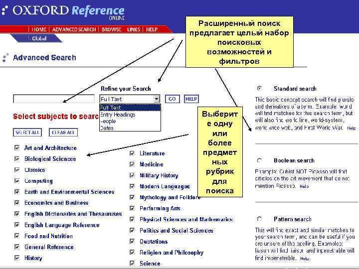Расширенный поиск предлагает целый набор поисковых возможностей и фильтров Выберит е одну или более
