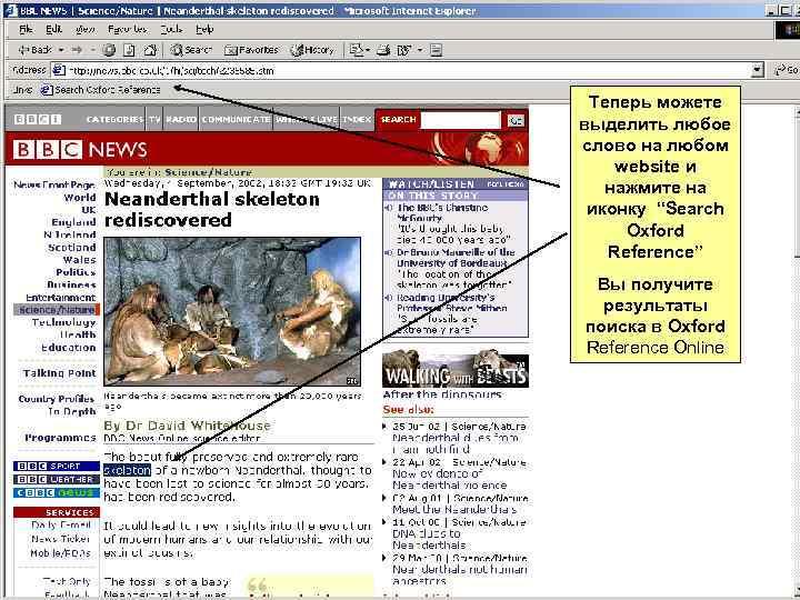 """Теперь можете выделить любое слово на любом website и нажмите на иконку """"Search Oxford"""