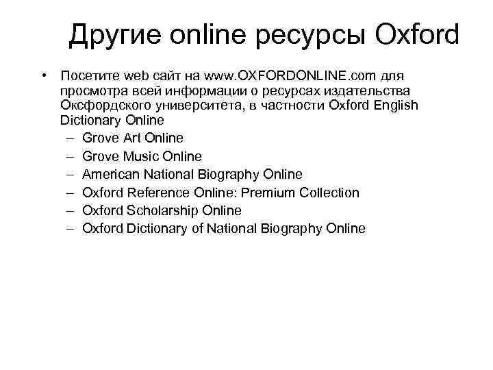 Другие online ресурсы Oxford • Посетите web сайт на www. OXFORDONLINE. com для просмотра