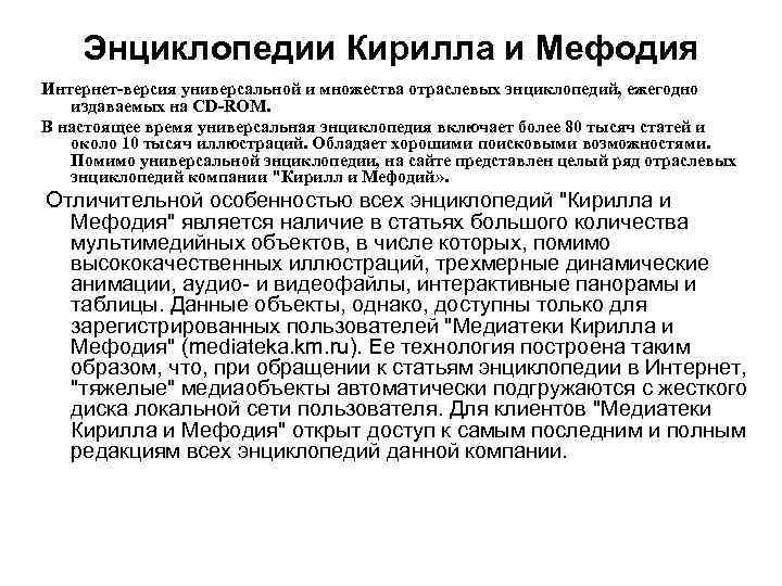 Энциклопедии Кирилла и Мефодия Интернет-версия универсальной и множества отраслевых энциклопедий, ежегодно издаваемых на CD-ROM.