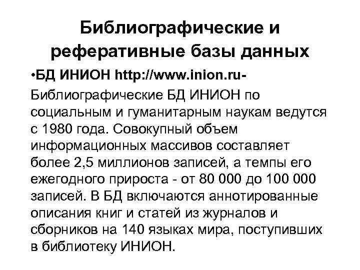 Библиографические и реферативные базы данных • БД ИНИОН http: //www. inion. ru. Библиографические БД