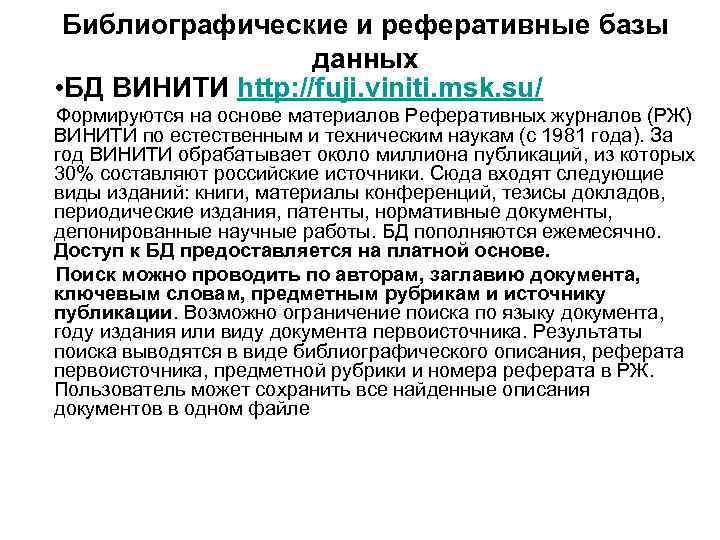 Библиографические и реферативные базы данных • БД ВИНИТИ http: //fuji. viniti. msk. su/ Формируются