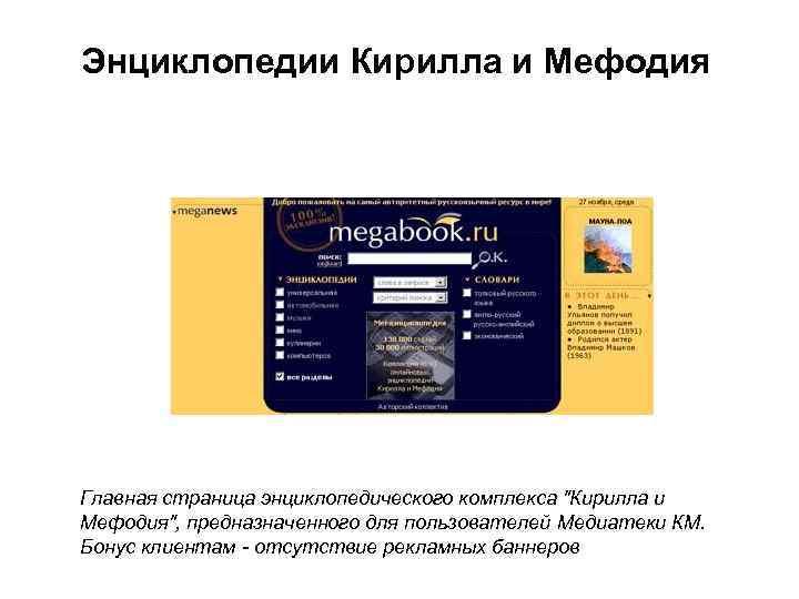 Энциклопедии Кирилла и Мефодия Главная страница энциклопедического комплекса