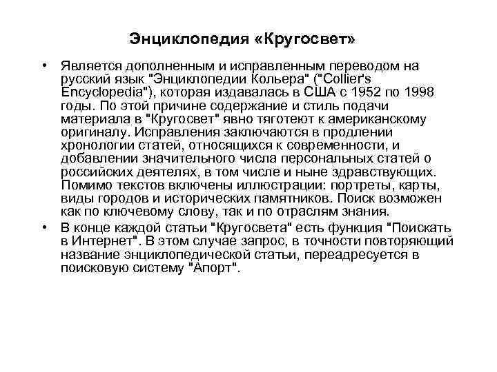 Энциклопедия «Кругосвет» • Является дополненным и исправленным переводом на русский язык