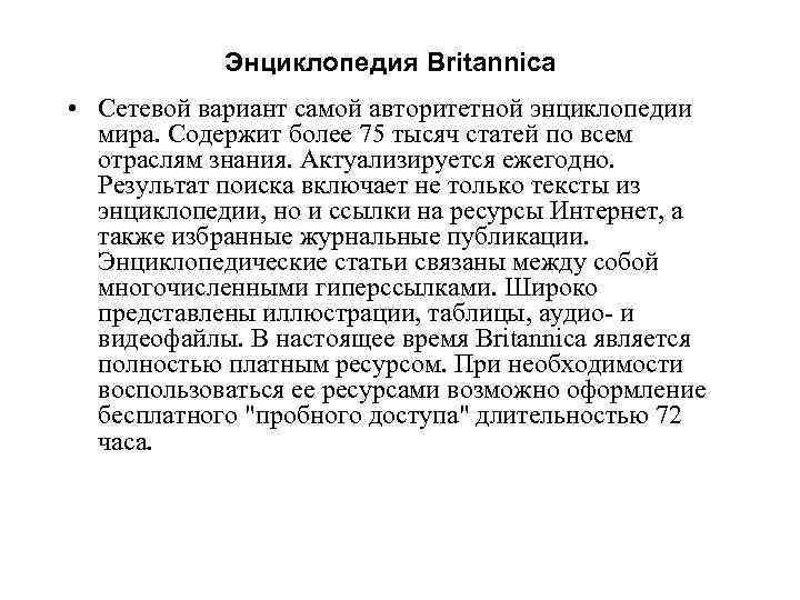 Энциклопедия Britannica • Сетевой вариант самой авторитетной энциклопедии мира. Содержит более 75 тысяч статей