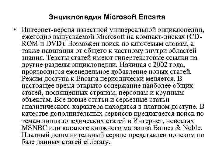 Энциклопедия Microsoft Encarta • Интернет-версия известной универсальной энциклопедии, ежегодно выпускаемой Microsoft на компакт-дисках (CDROM