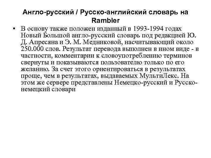 Англо-русский / Русско-английский словарь на Rambler • В основу также положен изданный в 1993