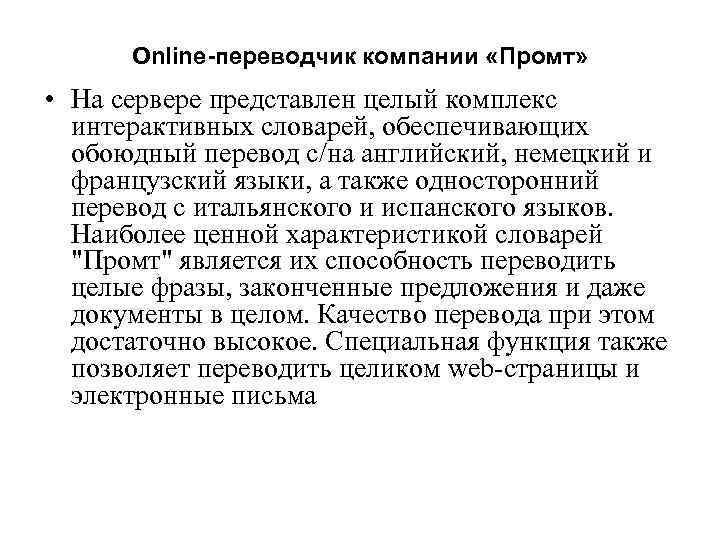 Online-переводчик компании «Промт» • На сервере представлен целый комплекс интерактивных словарей, обеспечивающих обоюдный перевод