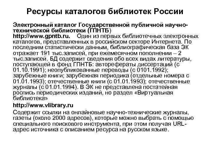 Ресурсы каталогов библиотек России Электронный каталог Государственной публичной научнотехнической библиотеки (ГПНТБ) http: //www. gpntb.
