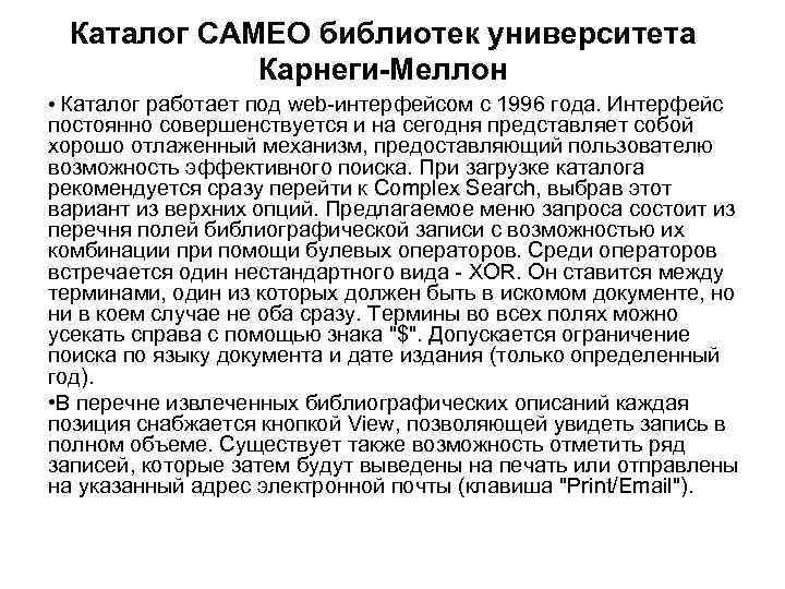 Каталог CAMEO библиотек университета Карнеги-Меллон • Каталог работает под web интерфейсом с 1996 года.