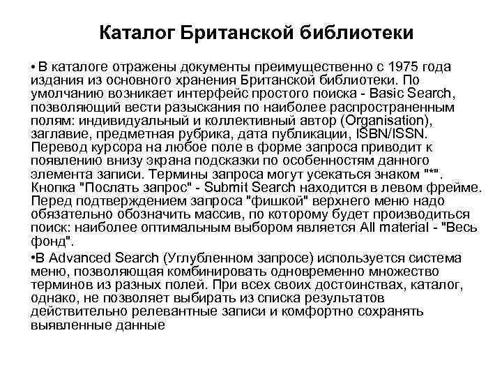 Каталог Британской библиотеки • В каталоге отражены документы преимущественно с 1975 года издания из